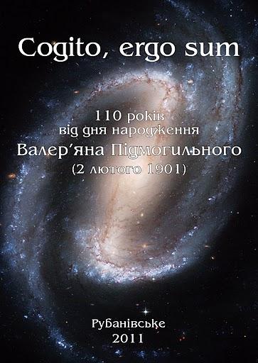 Cogito - ergo sum