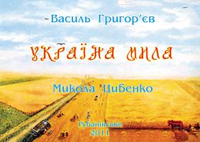 Україна мила