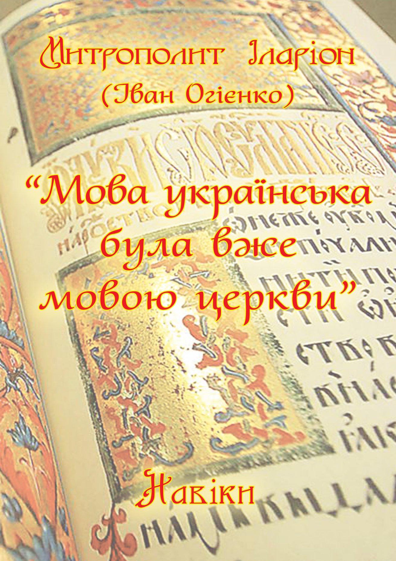 Мова українська була вже мовою церкви. Іван Огієнко