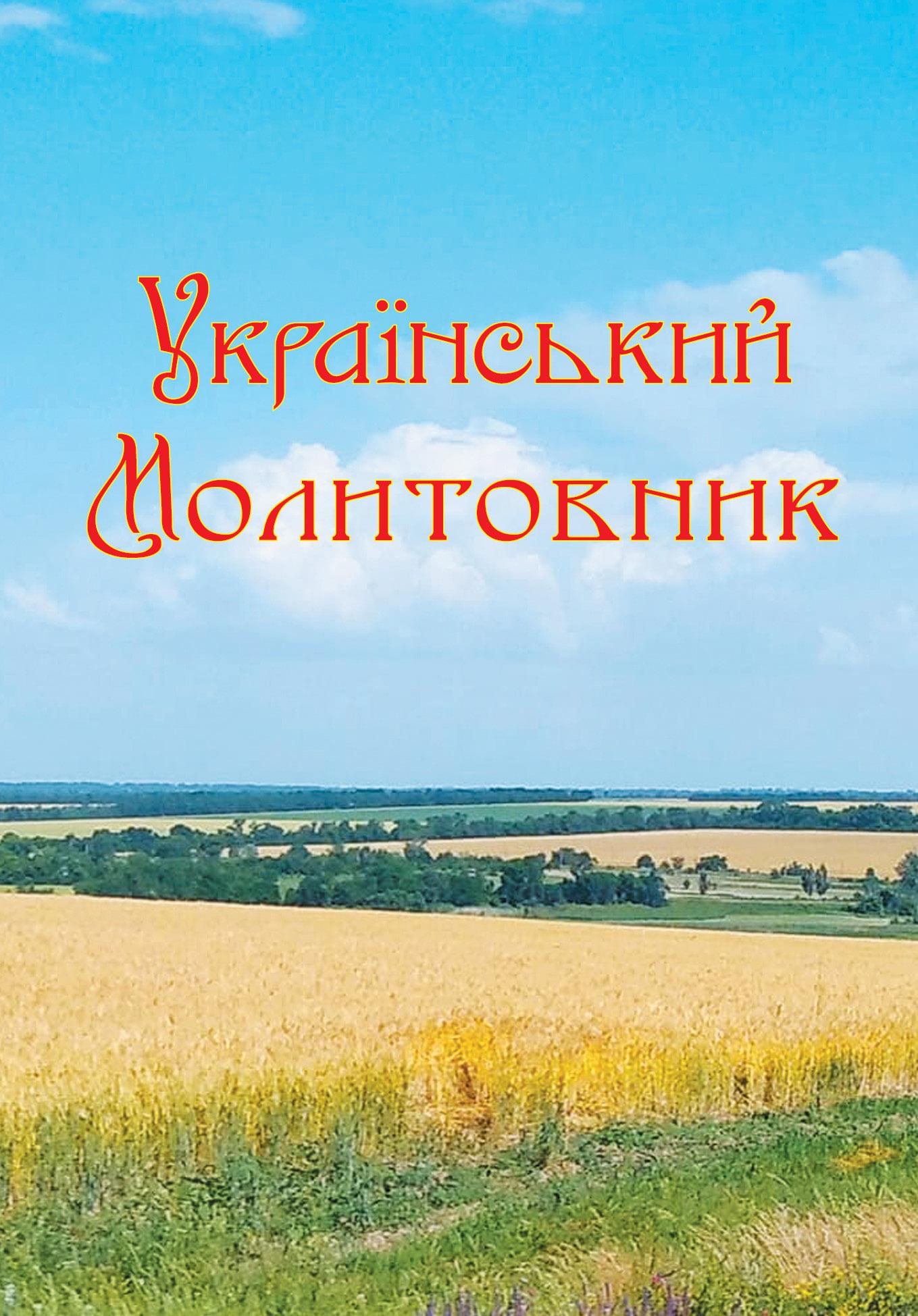 Український молитовник